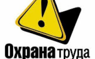 Сертификация безопасности труда