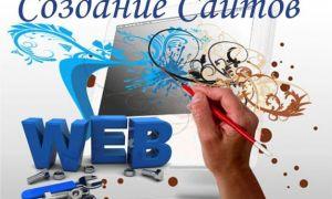 Создание сайтов Киев недорого